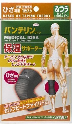 KOWA 萬特力 加熱型運動護膝