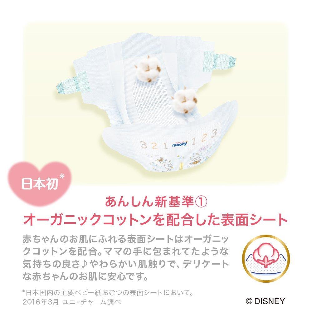 unicharm 尤妮佳 Moony 皇家系列 婴儿纸尿裤 新生儿/S号/M号/
