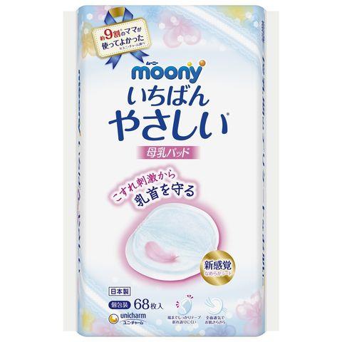 moony 尤妮佳 防溢母乳垫 68片