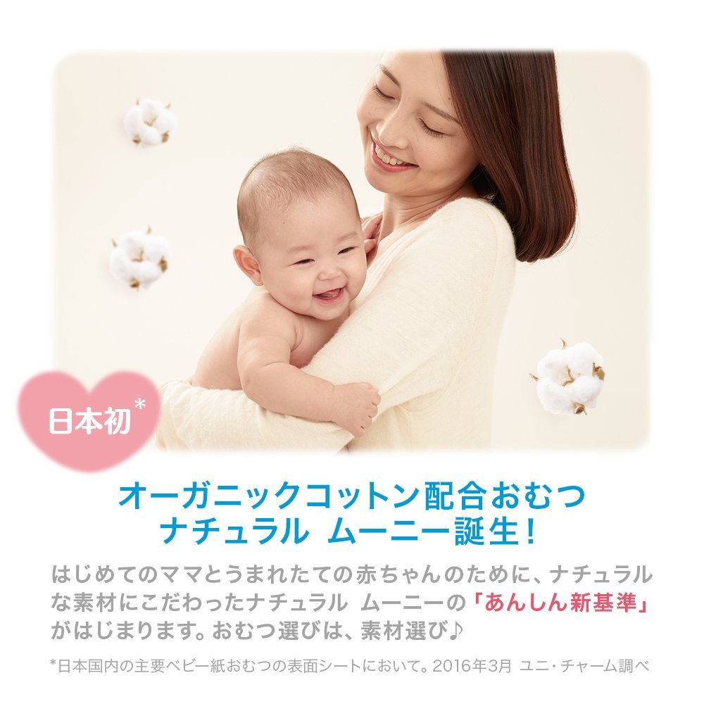 unicharm 尤妮佳 Moony 皇家系列 婴儿纸尿裤 S号