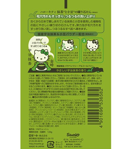 ROSETTE Hello Kitty合作款 限定版 宇治抹茶小豆 洗面奶 120g