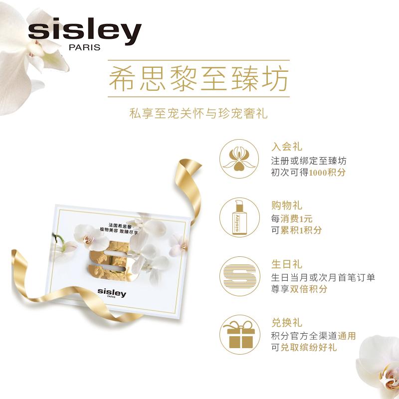 sisley 希思黎 植物精萃洁面乳 250ml