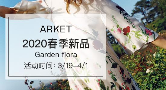 ARKET 2020春季新品上線 Garden flora