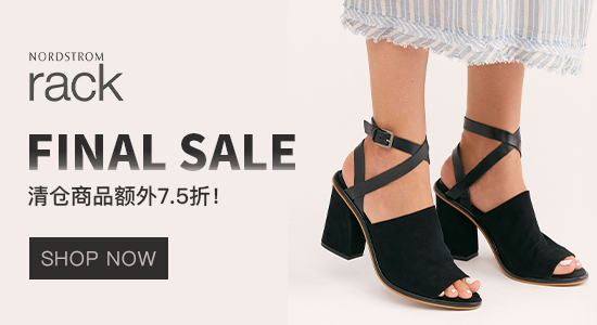 Nordstrom Rack Final Sale:清仓商品享额外7.5折!