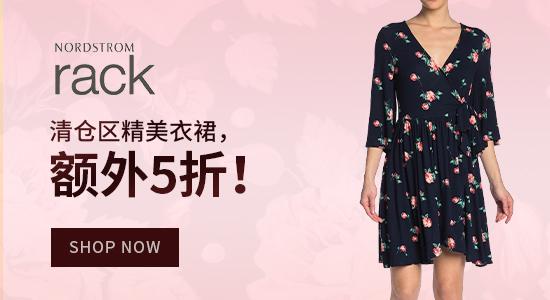 Nordstrom Rack最新优惠:清仓区精美衣裙,额外5折!