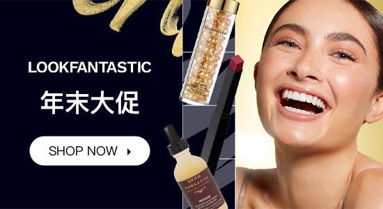 lookfantastic冬季大促:品牌折扣大汇集