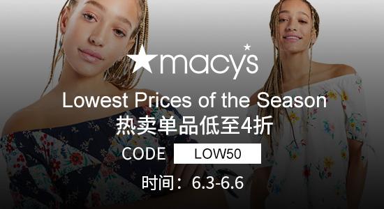 Macy's最新优惠:精选热卖单品低至4折