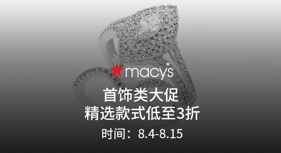 Macy's最新大促:精选热卖首饰低至3折