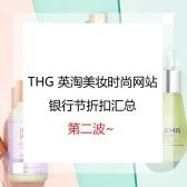 【银行节活动】THG 旗下 英淘美妆/时尚商家 第二波联合好折!