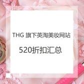 THG 旗下 英淘美妆商家 520活动汇总! 收卡诗/资生堂/Regenerate~