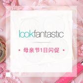 【周日闪促预告】中文站限定!Lookfantastic CN:卡诗、ARgENTUM、This Works、Grow Gorgeous等 精选买1送1!