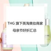【母亲节】THG 旗下 英淘美妆商家 母亲节活动汇总! 收菲洛嘉/伊索/CR海盐霜~
