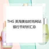 【银行节活动】THG 旗下 英淘美妆/时尚商家 联合好折!