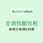 【包税包邮】PharmaDeal中文站:全场澳洲食品保健、母婴用品 低至5折+包税包邮+免邮套装
