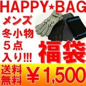 日本乐天市场Rakuten:男士秋冬小物5件套福袋 1,500日元(约92元)
