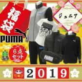 预售中!日本乐天市场Rakuten:PUMA 彪马 2019年新春福袋 青少年款6件套 10,000日元(约610元)