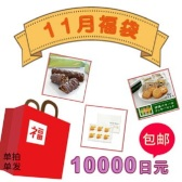 包邮预售中!日本乐天市场Rakuten:北海道美食福袋 10,000日元(约610元)