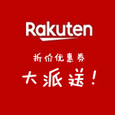 日本乐天市场Rakuten:折价优惠券大派送 2张大额优惠券任你选!