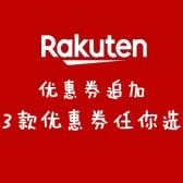 日本乐天市场Rakuten:优惠券追加! 3款面额不同优惠券任你选!