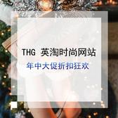 THG旗下四大时尚生活网站 年中大促! 有新的品牌加入折扣哦