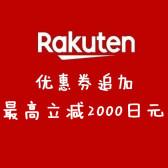 日本樂天市場Rakuten:優惠券追加 最高立減2000日元!