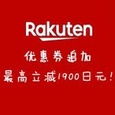 日本乐天市场Rakuten:优惠券追加! 最高立减1900日元!