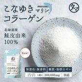 【日本亚马逊】自然の都食品屋 低分子北海道鲑皮胶原蛋白粉末 100g 日元1490(约91元)+15积分