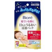 【日亚自营】【加购适用】花王 Biore 碧柔 夜间睡眠眼贴膜 眼膜14枚 608日元(约37元)