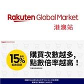 日本乐天市场(港澳站):5月全场商品 多次购物最高15%点数回馈!