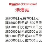 日本乐天市场(港澳站):全场商品 满额最高减7000日元