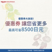 日本樂天市場(港澳站):6月優惠券放送 滿額最高減8500日元