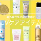 Cosme.com:精选防晒产品 低至648日元