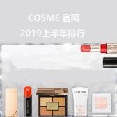 Cosme.com:2019上半年 Cosme 大赏名单 瞧一瞧看一看!
