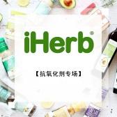 额外9折!iHerb:精选抗氧化剂专场 额外9折+包邮包税