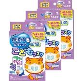 补货!【日亚自营】小林制药 儿童用加湿口罩 葡萄香味 3个*3盒 945日元(约60元)