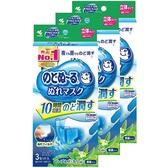 【日亞自營】小林制藥 成人用加濕口罩 草本尤加利香 3枚*3 日元997(約63元)+10積分