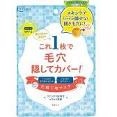 【日亚自营】PDC 隐藏毛孔紧致妆前面膜 5枚装 +5积分 456日元(约30元)