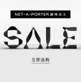 【折扣再升级】NET-A-PORTER 英国站:精选 时尚服饰鞋包 低至3折
