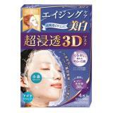 Hadabisei 肌美精 超浸透3D 美白面膜 4片