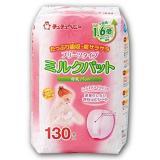 CHUCHU BABY 产妇防溢乳垫片 130枚