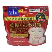 KOSE 高絲 CLEAR TURN 肌膚豐盈面膜 50片