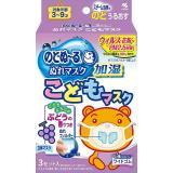 KOBAYASHI 小林制药 防病菌透气 儿童保湿型口罩 3枚入 葡萄味