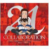 仓木麻衣X名侦探柯南 COLLABORATION BEST 21 -真实一直在歌中- 初回限定盘 CD+DVD