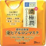 Hada Labo 肌研 极润高效保湿面膜 20片