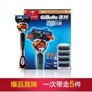 Gillette 吉列 Fusion PROGLIDE 锋隐致顺 手动剃须刀(含1刀架9刀头)