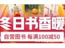 2021京东书香节是哪天,书香节和618买书哪个力度大