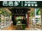 芭芭多这个品牌怎么样,芭芭多属于什么档次的品牌