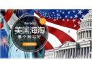 """2020年美国""""黑五""""海淘 必败网站大全"""