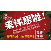 Ansgo(安适购)圣诞狂欢24小时 豪礼100% 更有机会获得ipadmini大奖!