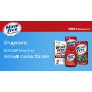 Drugstore:購買Schiff Move Free 維骨力膠囊 紅盒/綠盒/藍盒 享8折